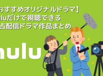 【Huluおすすめオリジナルドラマ】Huluでしか見れないオリジナルドラマは見応え十分!おすすめのフールーオリジナルドラマ作品まとめ|独占配信作品もご紹介!