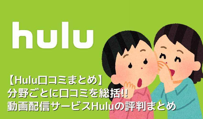 【Hulu口コミまとめ】Huluの口コミを月額料金・動画ラインナップ・サービス内容ごとに総括!フールーの評判まとめ|無料トライアルで良し悪しを確かめよう!