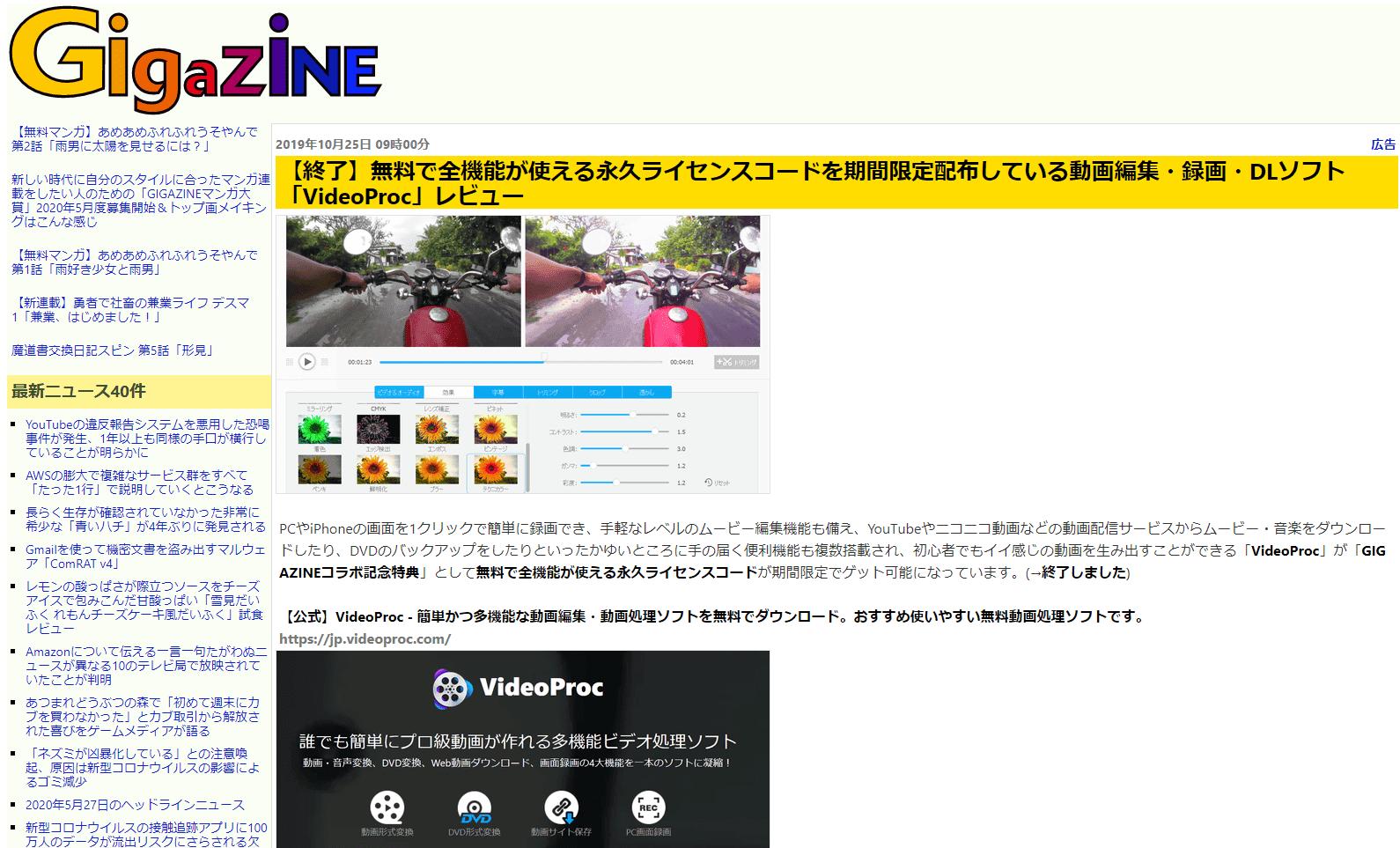 【VideoProcの安全性】VideoProcは安心・安全に使えるリッピングソフト!ウイルス感染の心配無用な高性能DVDリッピングソフトの使い方|VideoProcの安全性:【結論】VideoProcは安全なソフトウェア