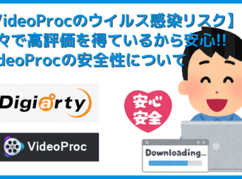 【VideoProcでウイルス感染?】VideoProcをダウンロードしてウイルス感染する恐れは99.9%無し!世界的メーカー製で安心な高性能DVDコピーソフトの使い方