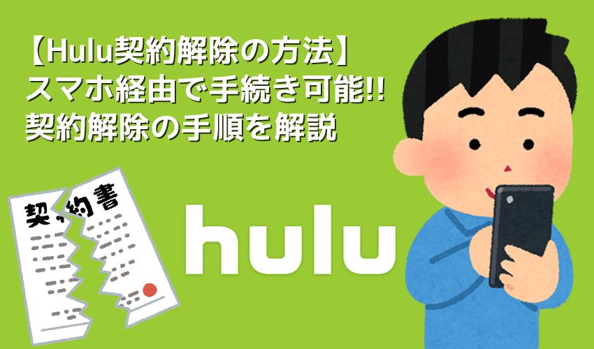 【Hulu契約解除の手順】Huluの契約解除はiPhoneでもOK!フールーの解約方法を徹底解説|お試し期間中に解約すれば料金は1円も発生しません!