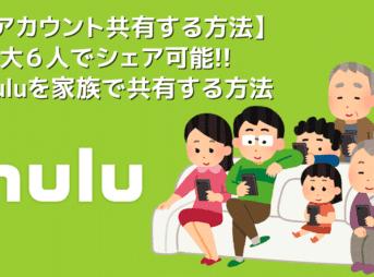 【Hulu家族共有する方法】Huluは家族でアカウント共有可能!最大6人でシェアできるフールーのアカウント共有のやり方|動画の同時視聴にマストな機能