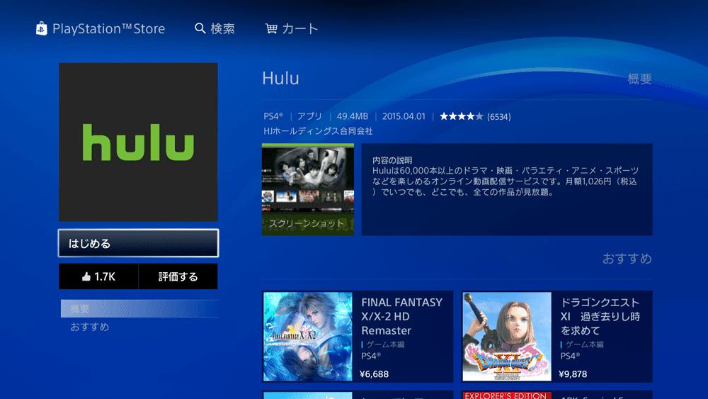 【Huluアクティベーションコードとは】Huluの簡単ログイン機能アクティベーションコードは超絶便利!テレビ・PS4などのログインがスマホで行える便利機能|QRコードでログインする方法:再生デバイスを立ち上げてHuluアプリを起動する