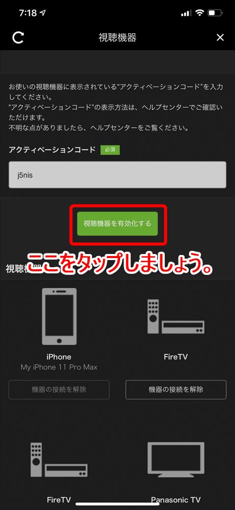【Huluアクティベーションコードとは】Huluの簡単ログイン機能アクティベーションコードは超絶便利!テレビ・PS4などのログインがスマホで行える便利機能|URLを入力してログインする方法:「視聴機器を有効化する」ボタンをタップする