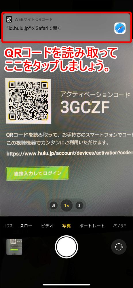 【Huluアクティベーションコードとは】Huluの簡単ログイン機能アクティベーションコードは超絶便利!テレビ・PS4などのログインがスマホで行える便利機能|QRコードでログインする方法:表示されたQRコードをスマホで読み取る