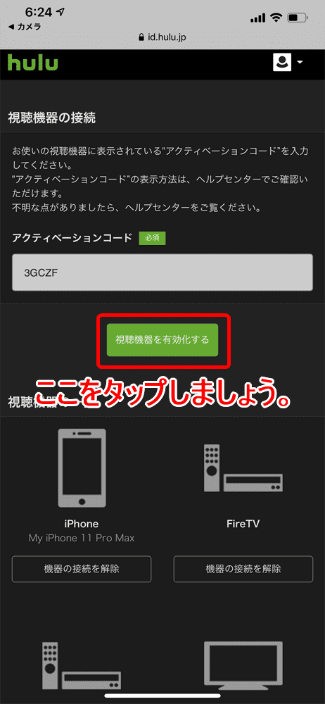 【Huluアクティベーションコードとは】Huluの簡単ログイン機能アクティベーションコードは超絶便利!テレビ・PS4などのログインがスマホで行える便利機能|QRコードでログインする方法:「視聴機器を有効化する」ボタンをタップする