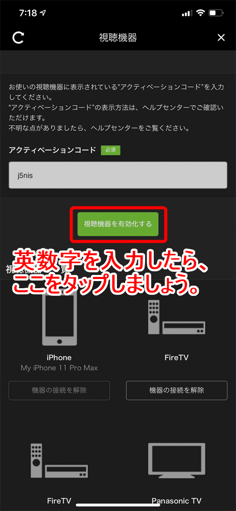 【Huluアクティベーションコードとは】Huluの簡単ログイン機能アクティベーションコードは超絶便利!テレビ・PS4などのログインがスマホで行える便利機能|5桁の英数字でログインする方法:「視聴機器を有効化する」ボタンをタップする