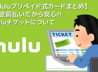 【Huluカードの使い方】フールーのプリペイド式カード「Huluチケット」は現金で契約できる支払い方法|チケットで無料トライアルする際の注意点も解説