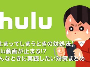 【Hulu動画が止まる理由】Hulu動画が止まる理由と対策を総まとめ!フールーが見れない・繋がらない・再生できないときの対処法