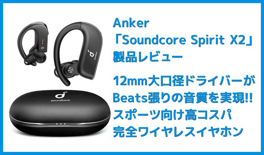 【Anker Soundcore Spirit X2レビュー】12mm大口径ドライバーで迫力サウンド!Beatsを彷彿とさせるスポーツに最適な高コスパ完全ワイヤレスイヤホン