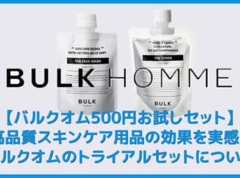 【バルクオム500円お試しセット】洗顔・化粧水・泡立てネットがオールインワンで500円!バルクオムの高い美容効果を実感できるお試しセットについて