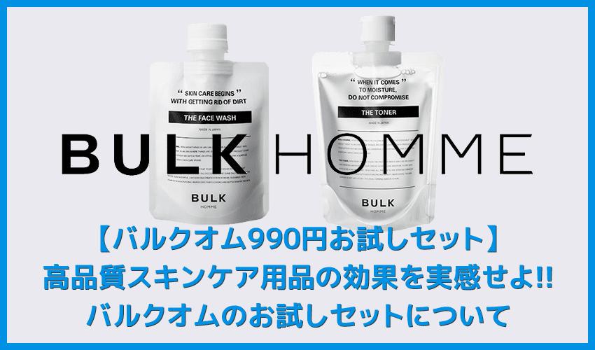 【バルクオム990円お試しセット】洗顔・化粧水・泡立てネットがオールインワンで990円!バルクオムの高い美容効果を実感できるお試しセットについて