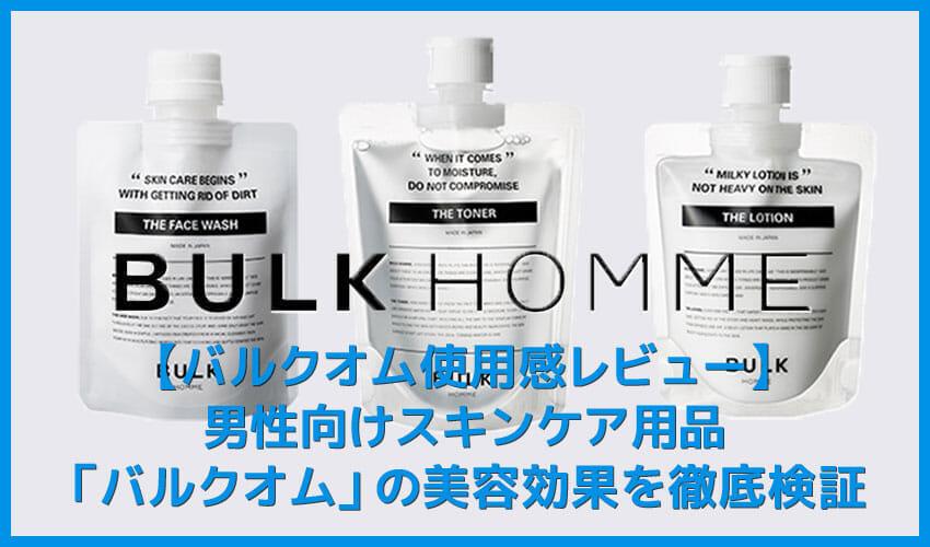 【バルクオム使用感レビュー】男性向けスキンケア用品バルクオムの効果を検証!洗顔・化粧水・乳液を使った美容効果をレビュー