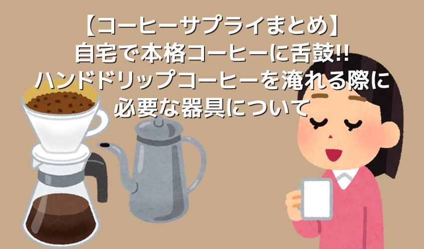 【コーヒー器具まとめ】コーヒーをハンドドリップする際に必要な器具は?本格的なハンドドリップコーヒーを自宅で淹れる際に揃えたいアイテムをご紹介