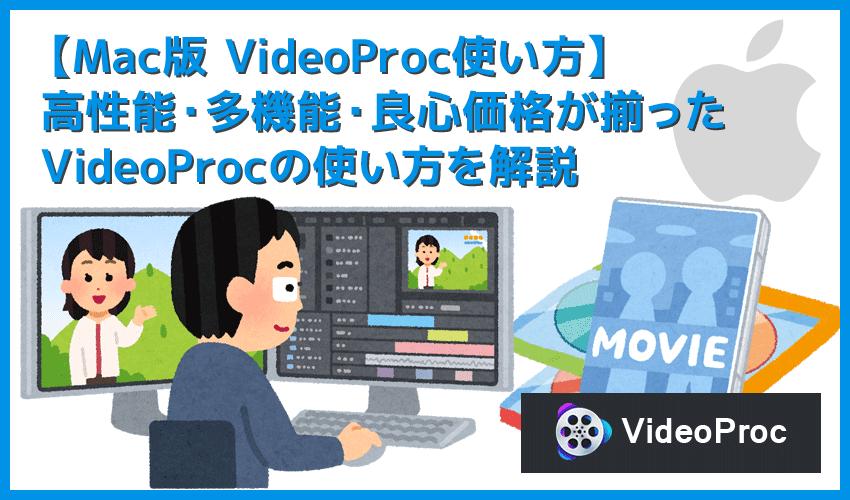 【Mac版VideoProの使い方】Mac版VideoProcは強力DVDコピーガードも楽々突破!マック向け最有力リッピングソフトの使い方|まずは無料ダウンロード!