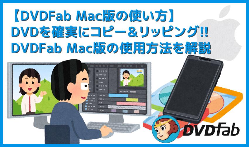 【DVDFab for macの使い方】Mac向けDVDFab無料体験版でDVDコピー!最強コピー性能を体感できるDVDFab11無料版for macの使い方