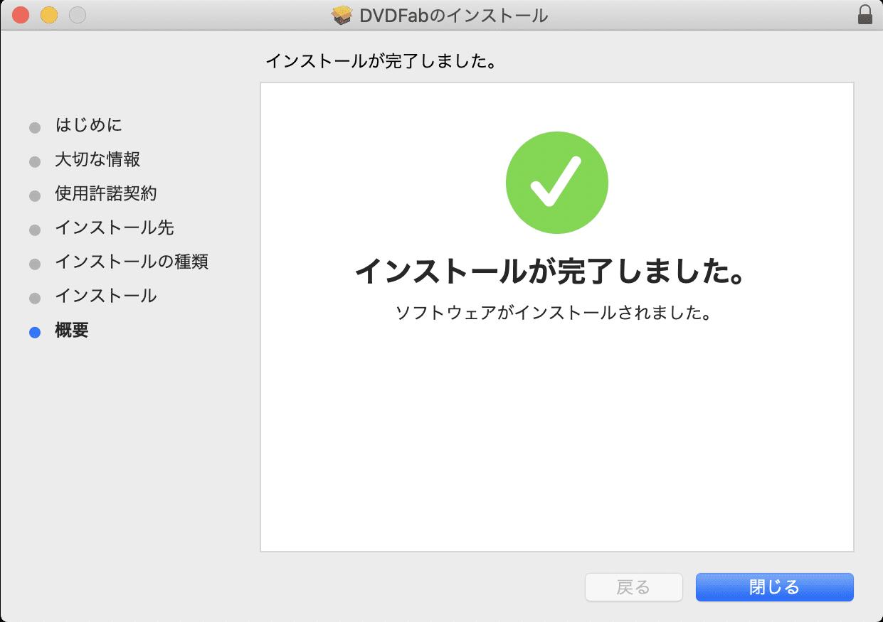 【DVDFab for macの使い方】Mac向けDVDFab無料体験版でDVDコピー!最強コピー性能を体感できるDVDFab11無料版for macの使い方|ソフトのインストール方法:「インストールが完了しました」と表示されたらインストール完了です。 「閉じる」をクリックして、DVDFabインストーラを終了させましょう。