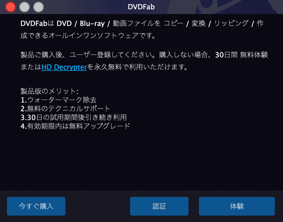 【DVDFab for macの使い方】Mac向けDVDFab無料体験版でDVDコピー!最強コピー性能を体感できるDVDFab11無料版for macの使い方|DVDをISO形式にコピーする