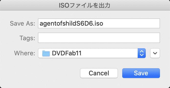 【DVDFab for macの使い方】Mac向けDVDFab無料体験版でDVDコピー!最強コピー性能を体感できるDVDFab11無料版for macの使い方|DVDをISO形式にコピーする:保存先を選択する画面が新たに表示されるので、望ましい保存先を指定して「保存」をクリックして確定させます。