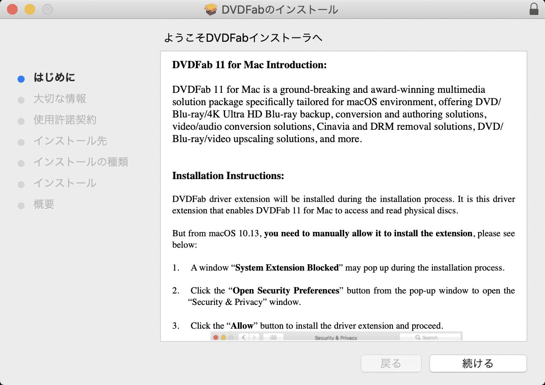 【DVDFab for macの使い方】Mac向けDVDFab無料体験版でDVDコピー!最強コピー性能を体感できるDVDFab11無料版for macの使い方|ソフトのインストール方法:DVDFabインストーラが立ち上がって「はじめに」という表示がされたら、「続ける」をクリックします。