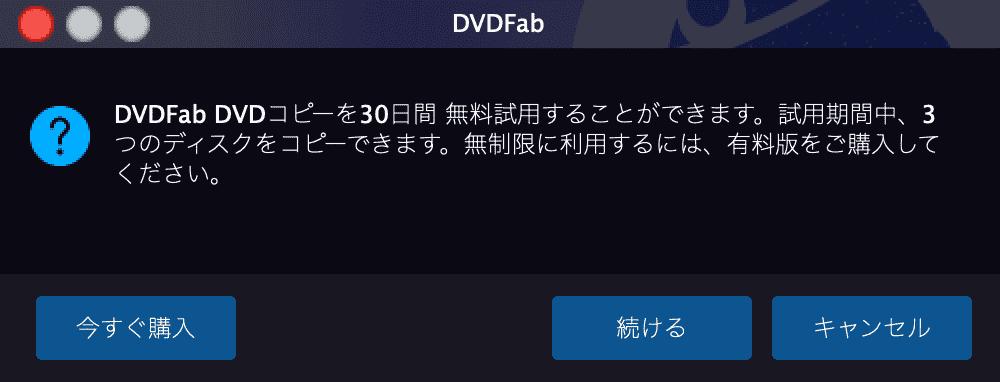 【DVDFab for macの使い方】Mac向けDVDFab無料体験版でDVDコピー!最強コピー性能を体感できるDVDFab11無料版for macの使い方|DVDをISO形式にコピーする:DVDを丸ごとコピーする:さらに続けて「DVDFab DVDコピーを30日間無料試用することができます・・・」と表示されたら、「続ける」をクリックしましょう。