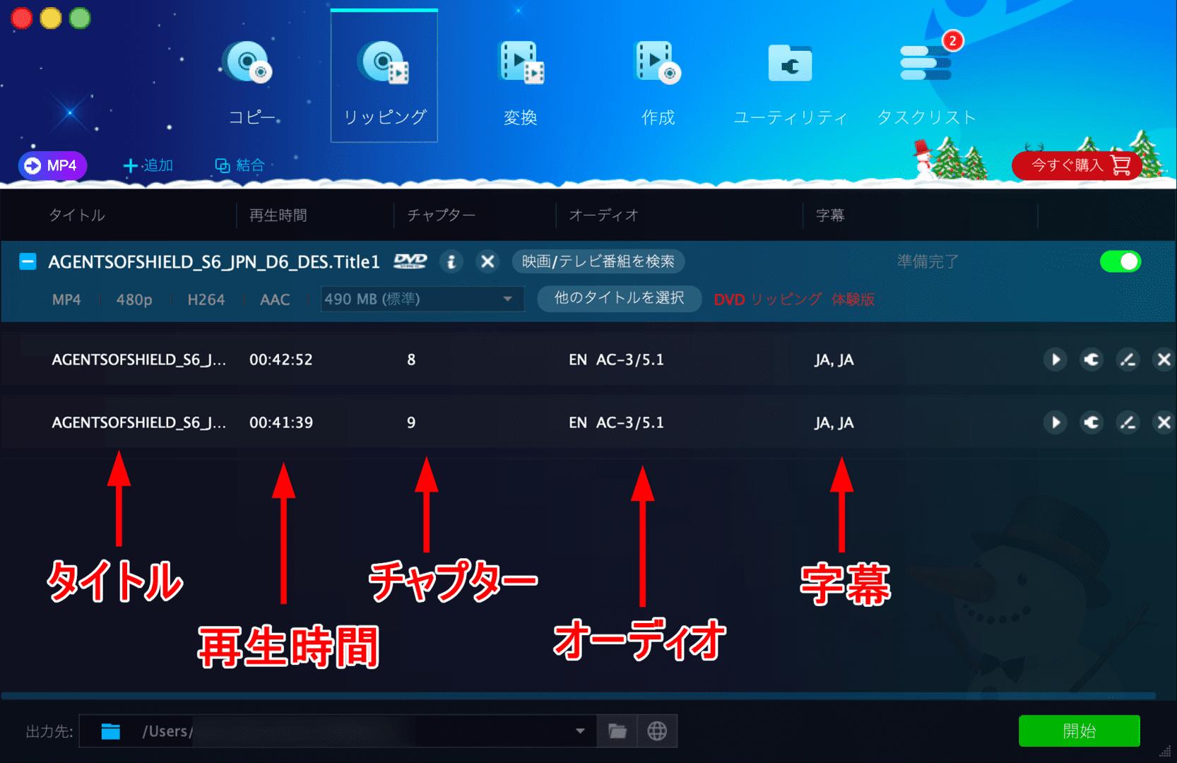 【DVDFab for macの使い方】Mac向けDVDFab無料体験版でDVDコピー!最強コピー性能を体感できるDVDFab11無料版for macの使い方|DVDからiPhoneに適した形式に変換する:続いてリッピングする各動画データの「オーディオ」「字幕」を設定しましょう。 一行ごとに表示されるデータは「タイトル」「再生時間」「チャプター」「オーディオ」「字幕」の順番に表示されています。