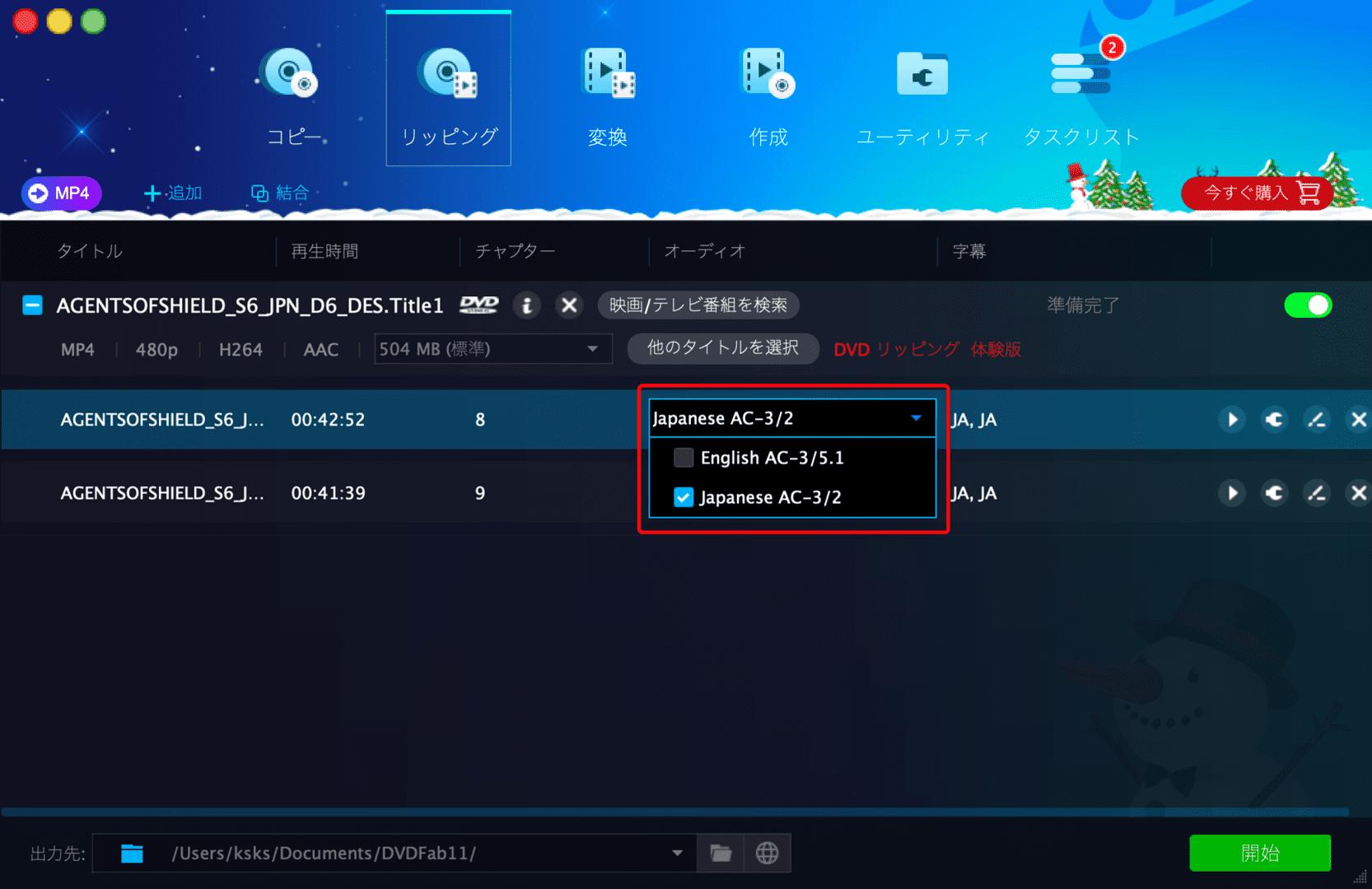 【DVDFab for macの使い方】Mac向けDVDFab無料体験版でDVDコピー!最強コピー性能を体感できるDVDFab11無料版for macの使い方|DVDからiPhoneに適した形式に変換する:まずは「オーディオ」を設定します。 「オーディオ」の項目の上にマウスポインターを持っていくとプルダウンメニューに表示が切り替わるので、クリックしてメニューを開きます。