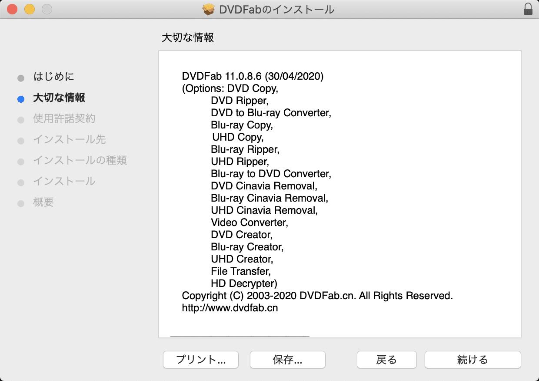【DVDFab for macの使い方】Mac向けDVDFab無料体験版でDVDコピー!最強コピー性能を体感できるDVDFab11無料版for macの使い方|ソフトのインストール方法:続く「大切な情報」が表示されたら「続ける」をクリックしましょう。