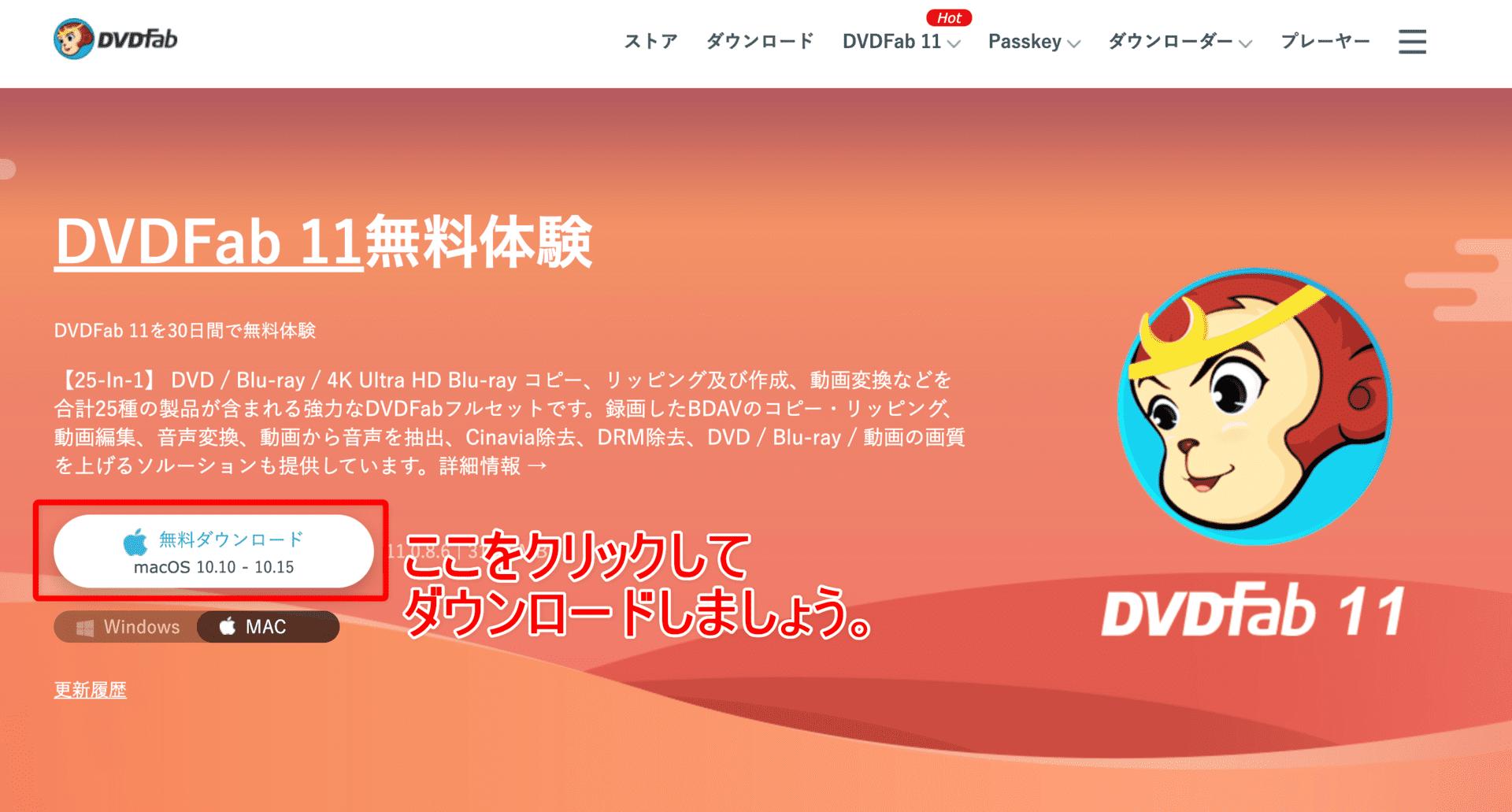 【DVDFab for macの使い方】Mac向けDVDFab無料体験版でDVDコピー!最強コピー性能を体感できるDVDFab11無料版for macの使い方|ソフトのインストール方法