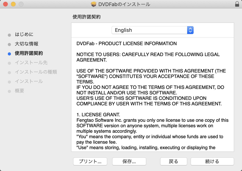 【DVDFab for macの使い方】Mac向けDVDFab無料体験版でDVDコピー!最強コピー性能を体感できるDVDFab11無料版for macの使い方|ソフトのインストール方法:「使用許諾契約」が表示されたら、さらに「続ける」をクリック。