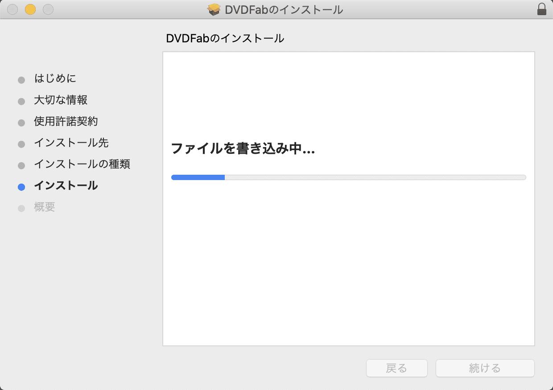 【DVDFab for macの使い方】Mac向けDVDFab無料体験版でDVDコピー!最強コピー性能を体感できるDVDFab11無料版for macの使い方|ソフトのインストール方法:インストールが始まったら、完了するまでしばらく待ちましょう。