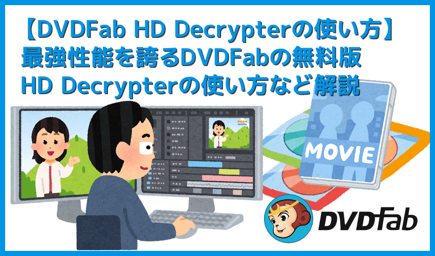 【DVDFab HD Decrypterの使い方】DVDFabの無料版ソフトHD Decrypterでコピー&リッピング!DVDFabの一部機能が無料で使えるソフトの使い方を解説