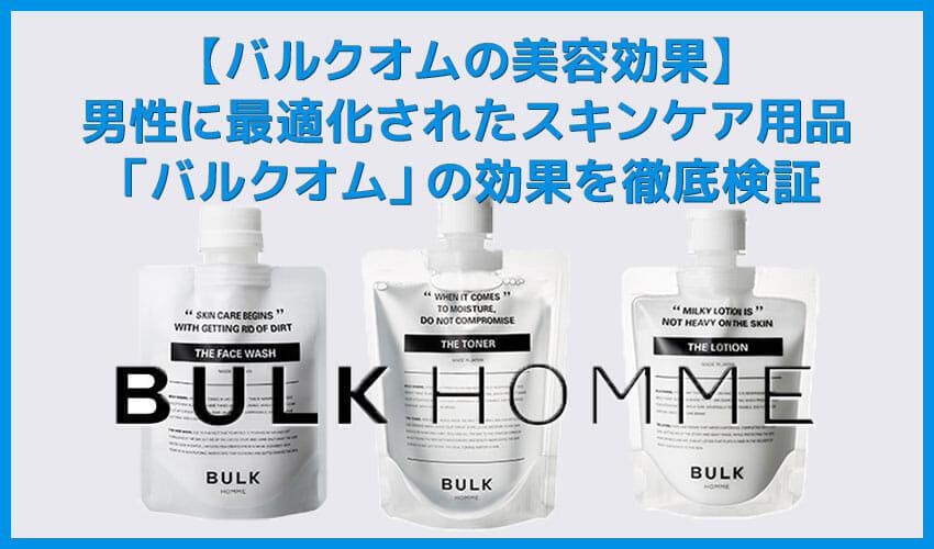 メンズ美容 【バルクオムの美容効果】バルクオムの洗顔・化粧水・乳液を使った効果を検証!高いスキンケア効果が得られるBULK HOMME|500円お試しセットで効果を実感!