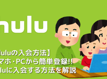 【Hulu入会方法】動画配信サービスHuluに入会して2週間無料お試し!フールーに登録して無料トライアルを受ける方法|解約方法についても徹底解説!