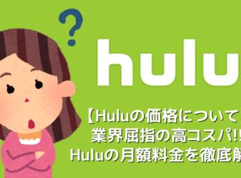 【Huluの価格について】Huluの価格は他社と比べてお得!業界屈指のコスパを誇るフールーの月額料金を徹底解説 初回登録なら2週間無料トライアル!