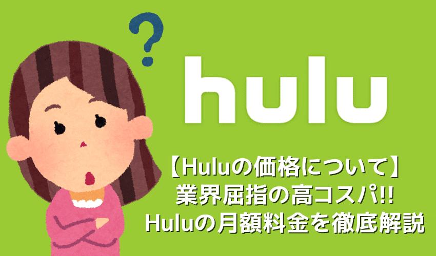 【Huluの価格について】Huluの価格は他社と比べてお得!業界屈指のコスパを誇るフールーの月額料金を徹底解説|初回登録なら2週間無料トライアル!