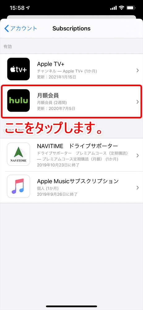【Hulu支払い変更】Huluの支払方法を変更するには解約が必須!フールーの支払い変更手続きの流れ|解約から契約再開するまでを徹底解説|今の契約を解約する:iTunes Storeから解約する場合:すると契約中のサブスクリプションサービス一覧が表示されるので、「Hulu」のアイコンをタップしましょう。