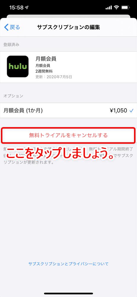 【Hulu支払い変更】Huluの支払方法を変更するには解約が必須!フールーの支払い変更手続きの流れ|解約から契約再開するまでを徹底解説|今の契約を解約する:iTunes Storeから解約する場合:続いて「無料トライアルをキャンセルする」と書かれた部分をタップしましょう。 「キャンセルの確認」というポップアップ表示がされたら「確認」をタップします。