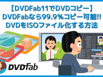 【DVDFab11でDVDコピーする方法】DVDFab11ならほぼ確実にDVDコピー可能!業界最強の性能を持つDVDFab11の使い方|まずは無料版で性能を体感!