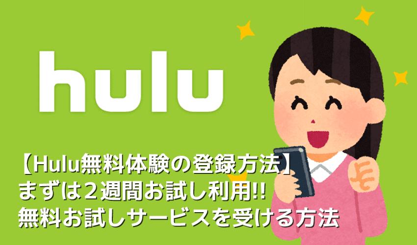 【Hulu無料体験の登録方法】Huluは初回登録で2週間の無料体験が付いてくる!フールーをお試し利用できる無料トライアルに登録する方法
