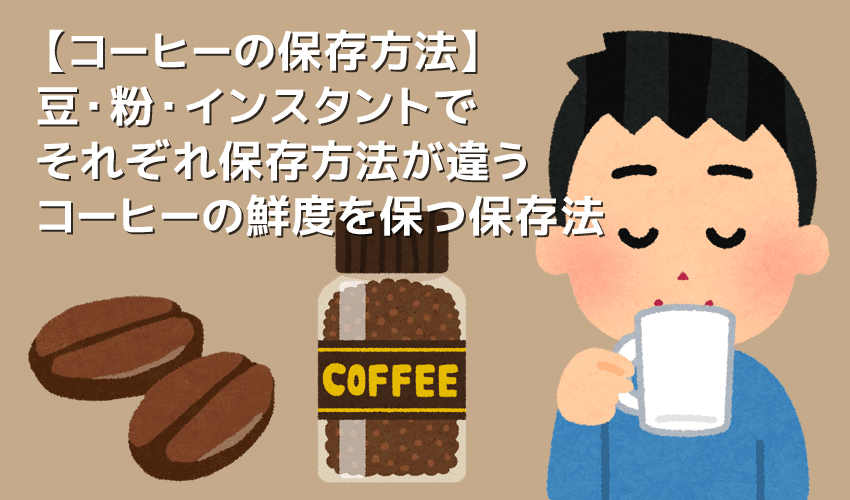 【コーヒー粉の保存方法】コーヒー粉を適切に保存して鮮度を保つ!美味しいコーヒーを長く楽しむための正しい保存方法|保存容器についても解説