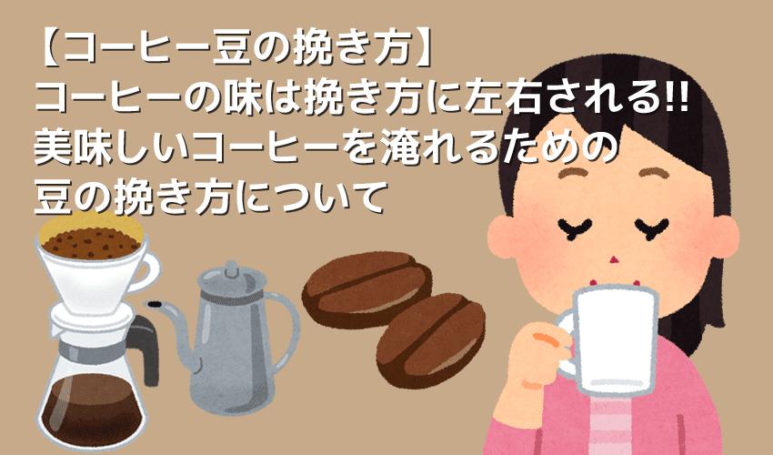 【コーヒー豆の挽き方】コーヒーの美味しさは豆の挽き方に左右される!自分好みのコーヒーを淹れるための豆の挽き方講座|コーヒーミルについても詳しく解説