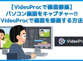 【VideoProcで画面録画】VideoProcは画面録画機能も搭載!簡単操作でパソコン画面を録画・撮影できる機能の使い方を分かりやすく解説