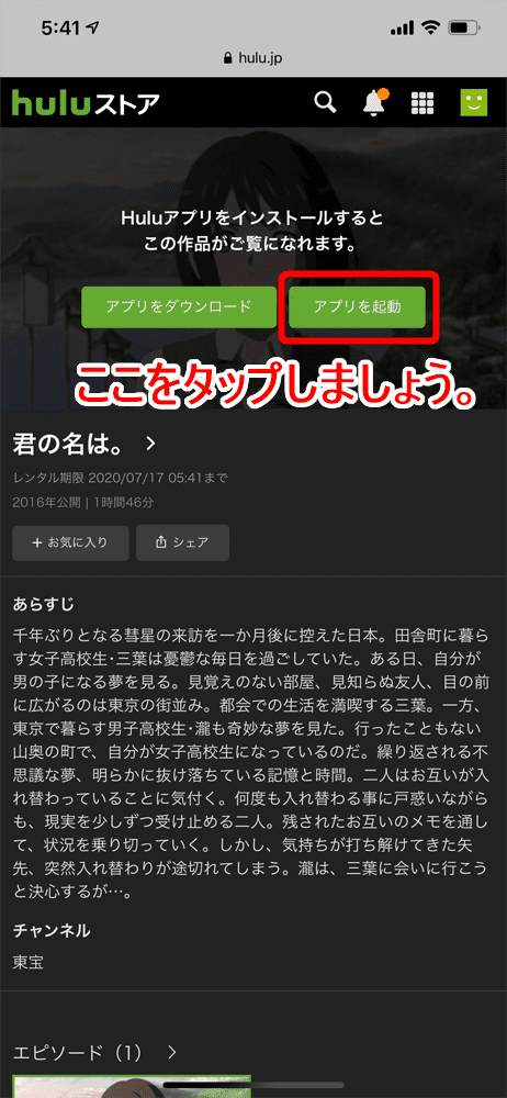 【Huluストアでレンタルする方法】Huluストアの新作タイトルをレンタルする方法を徹底解説|ダウンロード視聴の可否を含めた視聴方法も併せて解説|レンタル方法:「Huluストア」にアクセスして作品をレンタルする:作品をレンタルした流れで、そのまま動画視聴したい場合は、「アプリを起動」ボタンをタップしましょう。