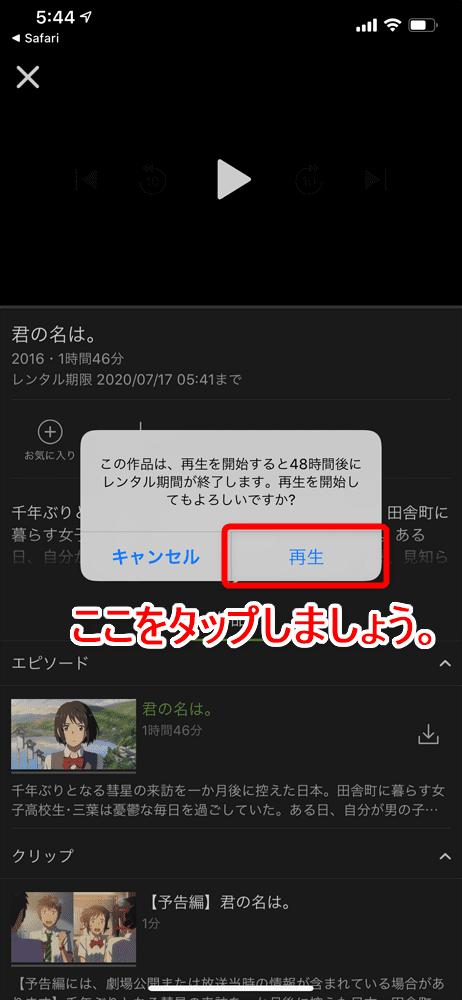 【Huluストアでレンタルする方法】Huluストアの新作タイトルをレンタルする方法を徹底解説|ダウンロード視聴の可否を含めた視聴方法も併せて解説|レンタル方法:「Huluストア」にアクセスして作品をレンタルする:自動的にHulu公式アプリが立ち上がって、レンタル作品に関する注意事項が表示されるので、表示内容に問題が無ければ「再生」をタップしましょう。