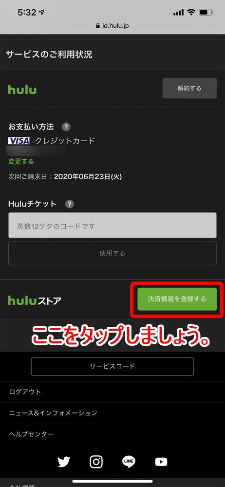 【Huluストアでレンタルする方法】Huluストアの新作タイトルをレンタルする方法を徹底解説|ダウンロード視聴の可否を含めた視聴方法も併せて解説|レンタル方法:「Huluストア」決済情報を登録する:アカウントページ下部に「サービスのご利用状況」があり、その中にある「決済情報を登録する」ボタンをタップします。