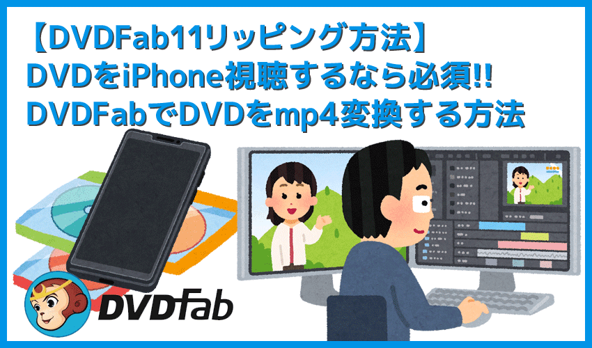 【DVDFab11リッピング方法】DVDFab11を使ってDVDをリッピング! mp4形式に変換してiPhoneに動画データを取り込む方法|ISOファイルからも変換可能