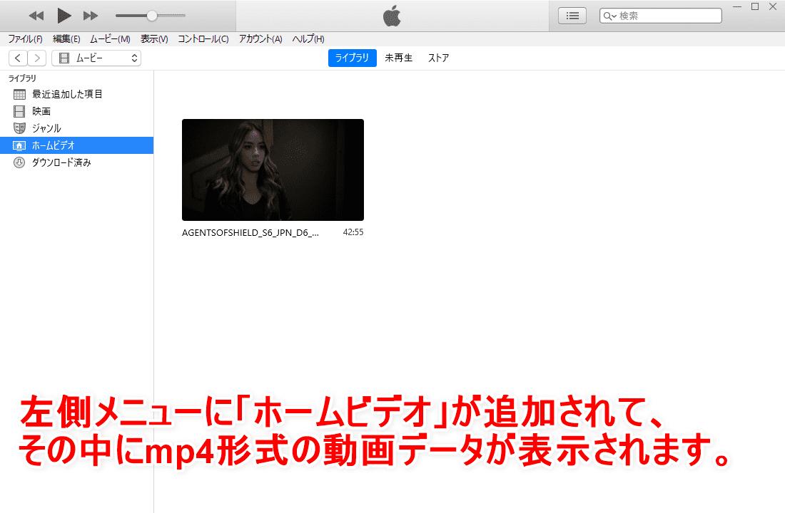 【DVDFab11リッピング方法】DVDFab11を使ってDVDをリッピング! mp4形式に変換してiPhoneに動画データを取り込む方法|ISOファイルからも変換可能|リッピングしたデータをiPhoneに取り込む:動画データをiTunesに登録する:すると「ホームビデオ」という項目にドロップした動画データが表示されます。 これでiTunesへの動画データの取り込み(登録)は完了です。