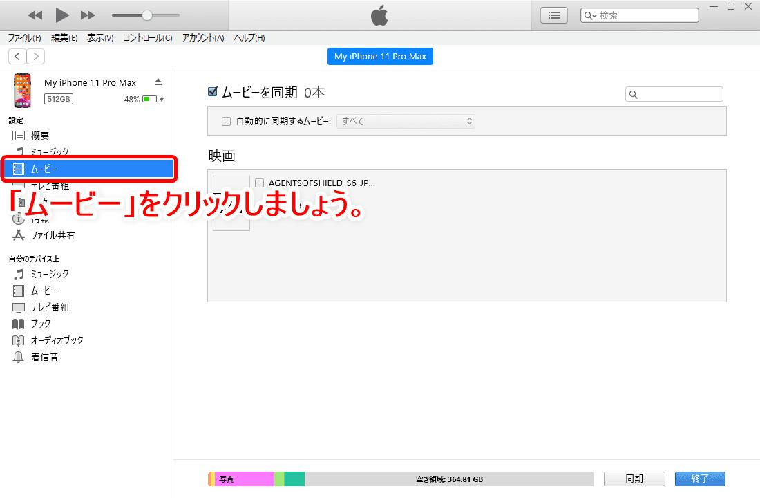 【DVDFab11リッピング方法】DVDFab11を使ってDVDをリッピング! mp4形式に変換してiPhoneに動画データを取り込む方法|ISOファイルからも変換可能|リッピングしたデータをiPhoneに取り込む:動画データをiPhoneに同期する:画面左にある「ムービー」をクリックします。 すると先ほど登録したDVD動画データの名前が表示されます。