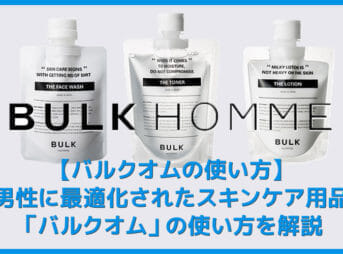 【バルクオムの使い方】バルクオムの洗顔・化粧水・乳液で男をアゲる!BULK HOMMEスキンケア用品の使い方を解説|500円お試しセットで品質の高さを実感!